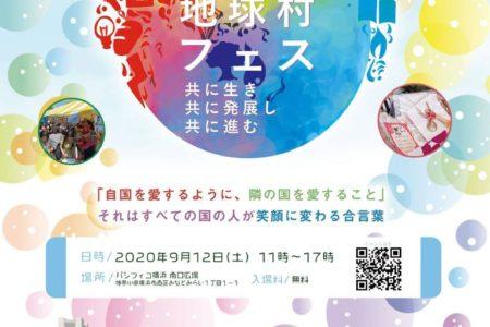 9/12(土) 地球村フェス参加!